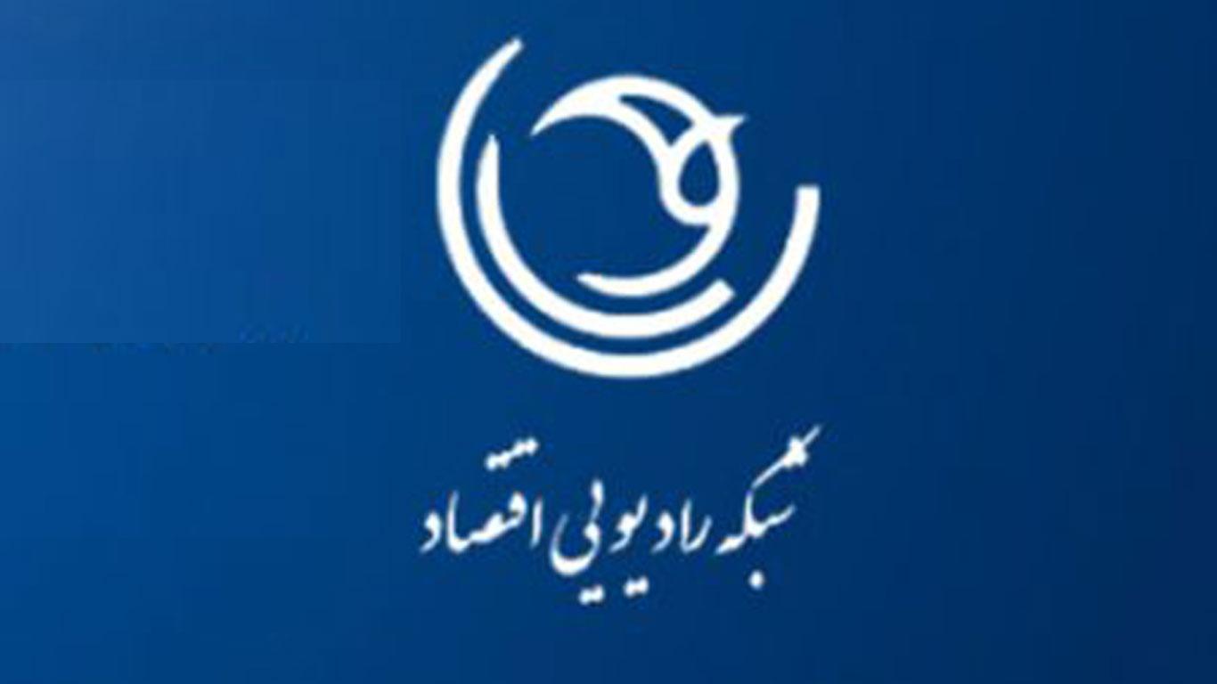 حضور شهریار شهیر برزگر بهعنوان راه بلد اقتصادی در برنامه ایستگاه ۹۸ رادیو اقتصاد