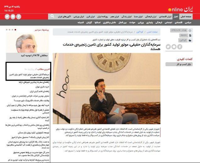 شهریار شهیر برزگر در خبرگزاری ایران آنلاین